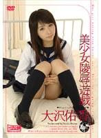 「美少女陵辱遊戯 11 大沢佑香」のパッケージ画像