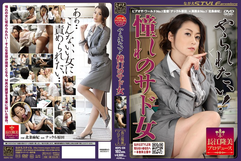h 102nsps124pl [NSPS 124]| Wanted Fuck in Dream Girl : Maki Hojo