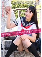 「女子校生、レンタルできます。 石田結衣」のパッケージ画像