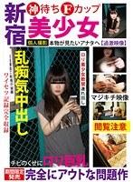 「新宿神待ちFカップ美少女」のパッケージ画像