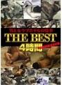 男と女ラブホテルの情事 THE BEST4時間未公開映像追加収録 2