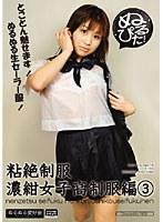 粘絶制服 濃紺女子校制服編 3
