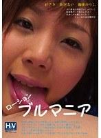 ローションブルマニア 辻さき 矢沢るい 藤田かりん