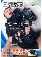 白濁愛玩 セーラー服 1 後藤ゆりか