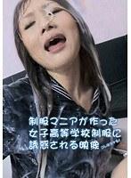 制服マニアが作った女子校等学校制服に誘惑される映像 コレはヌケる! 大槻ひびき
