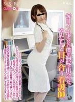 「毎日イイ事のない僕が病院で出会った、やたらと目が合う看護師。さらに近づいてきては体を密着させてくる…。こんなソソる状況が初めての僕は、もう我慢の限界!!「勘違いでもイイ!」と体を触ってみると、うっとりした表情で触り返してきた!白衣の天使は欲求不満!?」のパッケージ画像