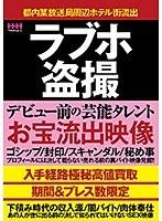 ラブホ盗撮デビュー前の芸能タレントお宝流出映像