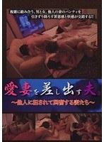 「愛妻を差し出す夫 3 〜他人に犯されて興奮する妻たち〜」のパッケージ画像