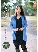 「美熟星★新人デビュー!真正中出し! 宮原明日香38歳」のパッケージ画像