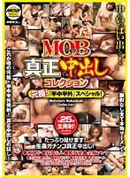 「MOB真正中出しコレクション ~元祖!半中半外スペシャル~」のパッケージ画像