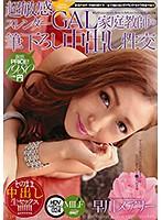 「超敏感★スレンダーGAL 家庭教師の筆下ろし中出し性交 早川メアリー」のパッケージ画像