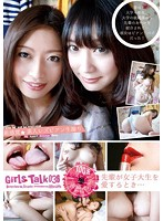 「Girls Talk 038 先輩が女子大生を愛するとき…」のパッケージ画像