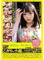 B級素人初撮り 「お父さん、ゴメンね…。」 大村恵美さん24歳 会社員