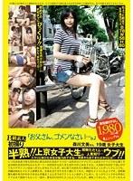「B級素人初撮り 「お父さん、ゴメンなさい…。」 森川文美さん 19歳 女子大生」のパッケージ画像