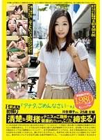 「B級素人初撮り 「アナタ、ごめんなさい…。」 川合順子さん 25歳」のパッケージ画像