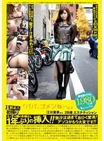 「B級素人生中出し 「パパ、ゴメンね…。」 江川亜季さん 28歳」のパッケージ画像