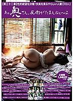 「あぁ奥さん、尻肉がたまんねぇ~よ【第三十二章】性的欲望を決壊!快楽を貪るやらしい人妻【10人】」のパッケージ画像