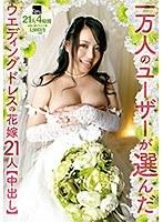 「一万人のユーザーが選んだ ウェディングドレスの花嫁21人(中出し)」のパッケージ画像