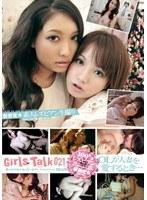「Girls Talk 021 OLが人妻を愛するとき…」のパッケージ画像