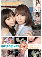 「Girls Talk 022 人妻が女子大生を愛するとき…」のパッケージ画像