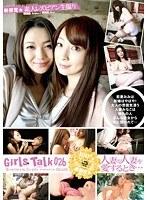 「Girls Talk 026 人妻が人妻を愛するとき…」のパッケージ画像