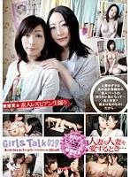 「Girls Talk 029 人妻が人妻を愛するとき…」のパッケージ画像