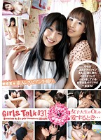 Girls Talk 031 女子大生がOLを愛するとき…