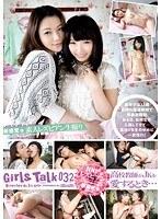 「Girls Talk 032 ○校教師がJKを愛するとき…」のパッケージ画像