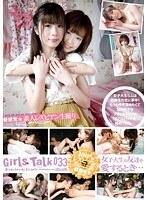 「Girls Talk 033 女子大生が友達を愛するとき…」のパッケージ画像