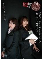新感覚★★★ 素人ビア~ン生撮り 「秘書課のできる女」そんなミハルが 新人OLを愛するとき…