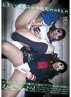 [SK-003] Mimi & Emi – Kansai Amateur Prostitutes {4 hours} (1.03GB MKV x264)
