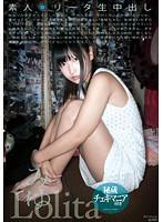 「素人○リータ生中出し みゆ」のパッケージ画像