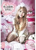 「素人お姫様生中出し 018 松井加奈」のパッケージ画像