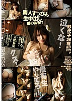 「素人すっぴん生中出し 022 紗代子 26歳 サウナ受付」のパッケージ画像
