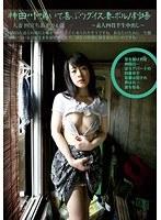 「素人四畳半生中出し 167 人妻 四宮ちあき 34歳 神田川鳴いて喜ぶウグイス妻ポルノ劇場」のパッケージ画像