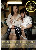 素人四畳半生中出し 171 親子丼と僕と神田川…母と娘のポルノ劇場 母・紗江子47歳 娘・かえで1X歳
