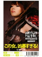 「この女、凶暴すぎる! 原田美咲」のパッケージ画像