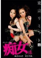 「東京リミット HEAT.06」のパッケージ画像