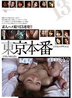 「東京本番」のパッケージ画像