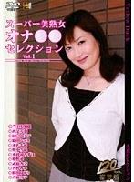 「スーパー美熟女オナ●●セレクション vol.1」のパッケージ画像