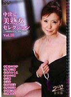「中出し美熟女セレクション VOL.10」のパッケージ画像