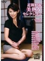 「近親相姦美熟女セレクション Vol.8」のパッケージ画像