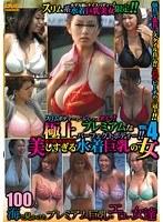 「極上プレミアムなパーフェクトボディー!!美しすぎる'水着巨乳'の女 VOL.4」のパッケージ画像