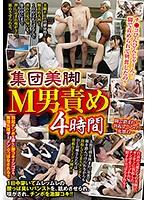 「集団美脚M男責め 4時間」のパッケージ画像
