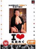 「I LOVE 五島めぐ」のパッケージ画像