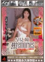 「早見瞳 Memories」のパッケージ画像