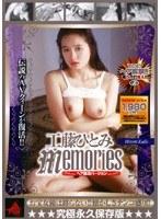 工藤ひとみ Memories