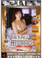 「露木陽子 Memories」のパッケージ画像