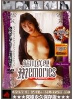 鮎川真理 Memories