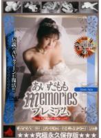 「あいだもも Memories プレミアム」のパッケージ画像